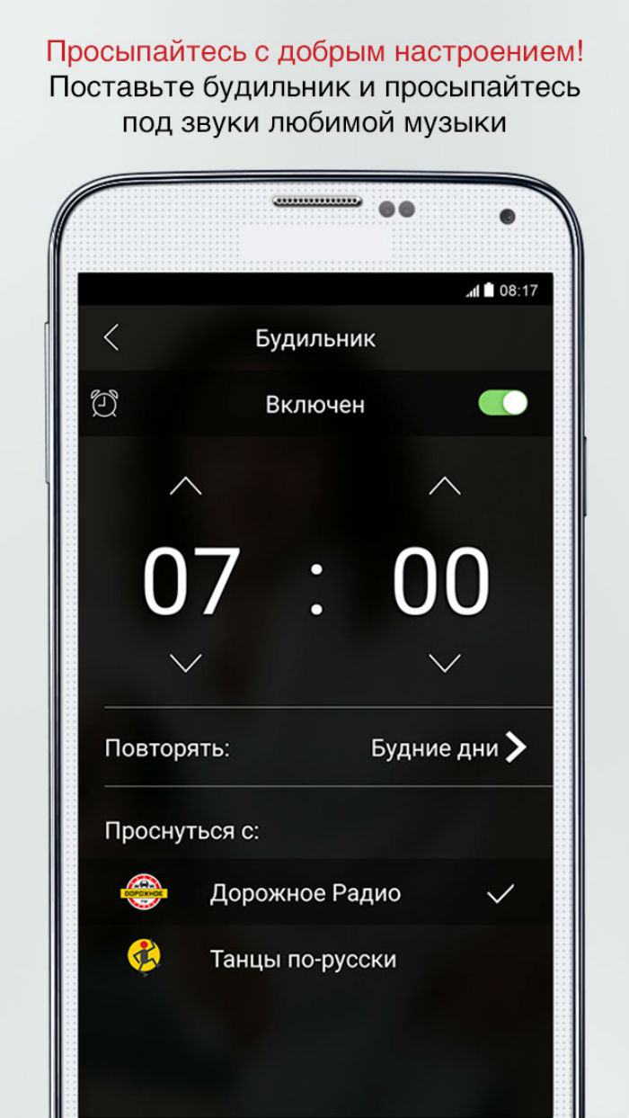 ДР_Установи будильник