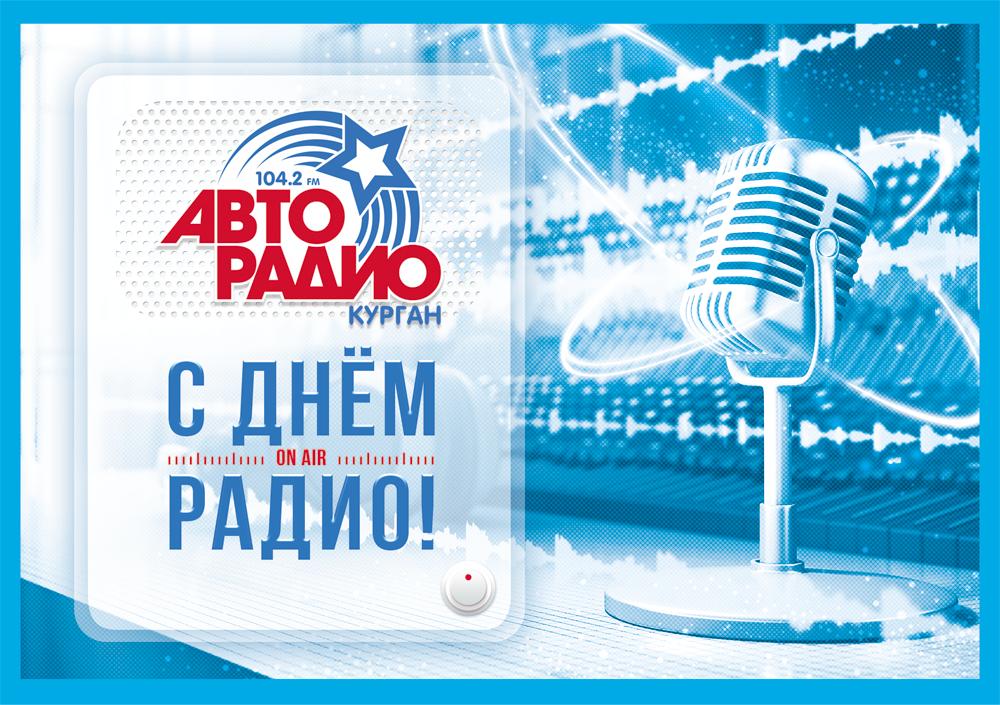 Поздравление на русском радио 89
